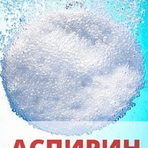 Аспирин при похмелье противопоказания и применение